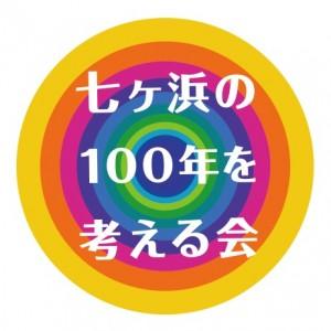 七ヶ浜の100年を考える会