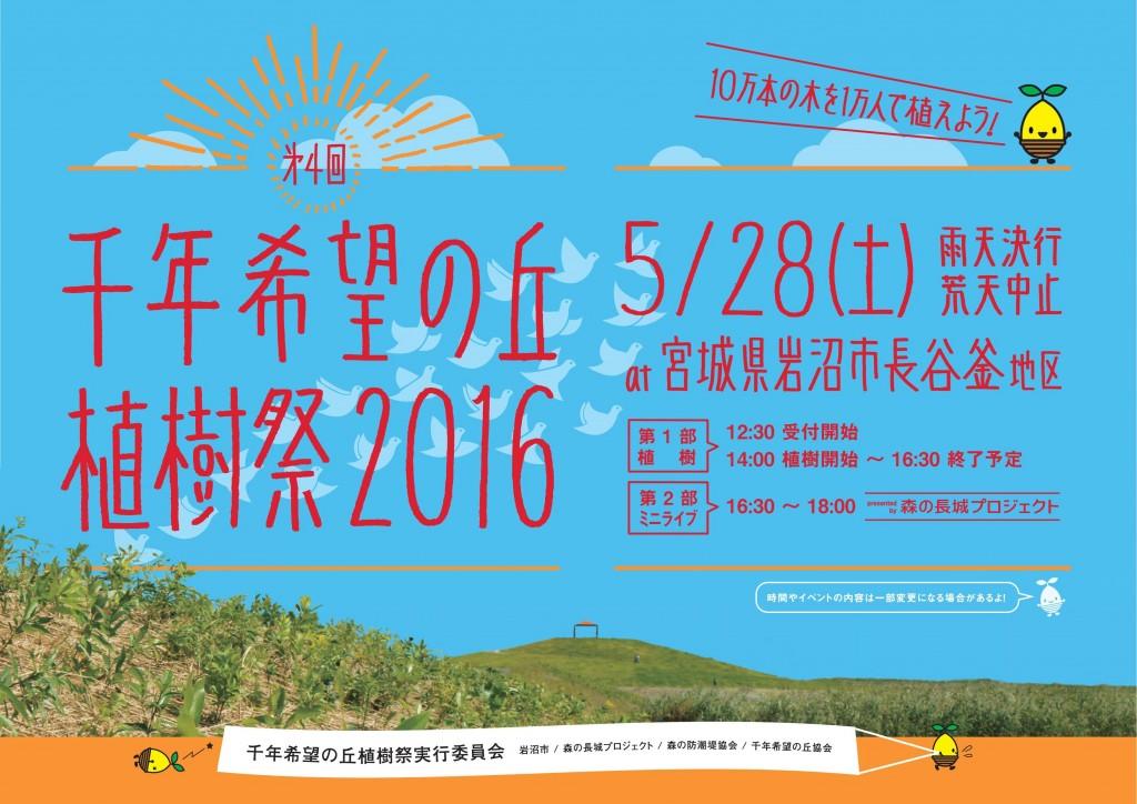 第4回千年希望の丘植樹祭2016申込チラシ-001