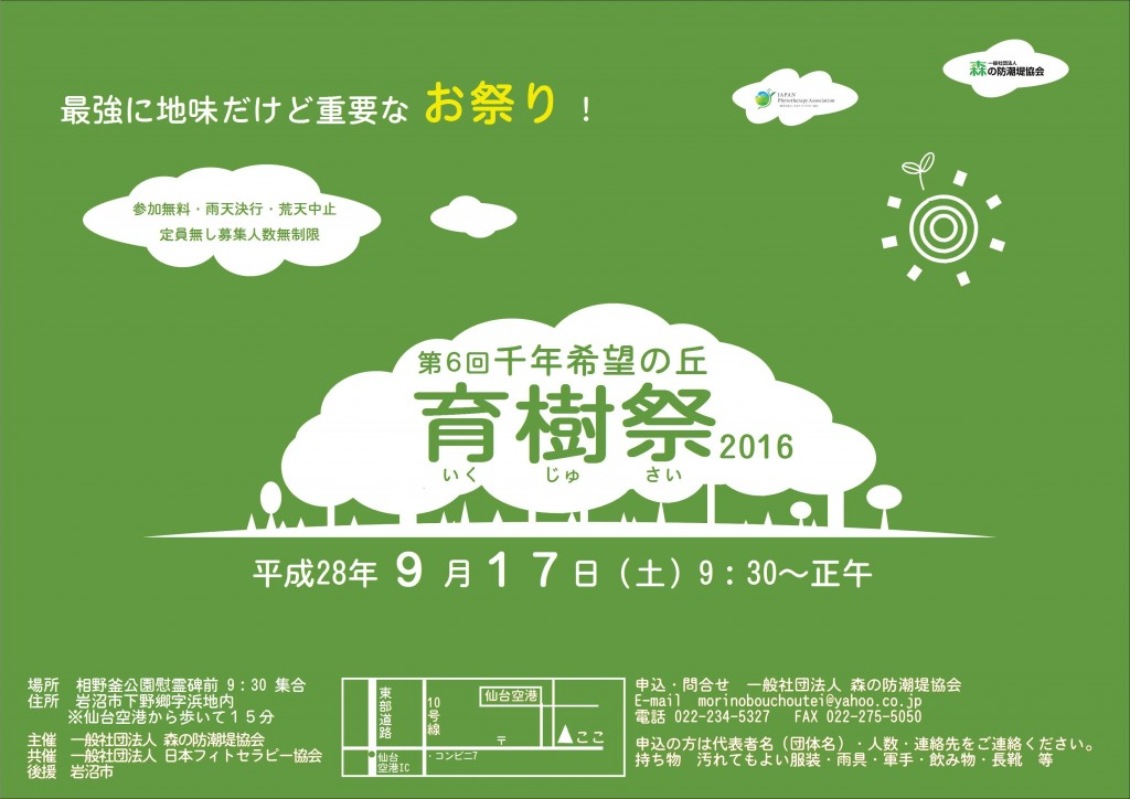 H28.9.17育樹祭