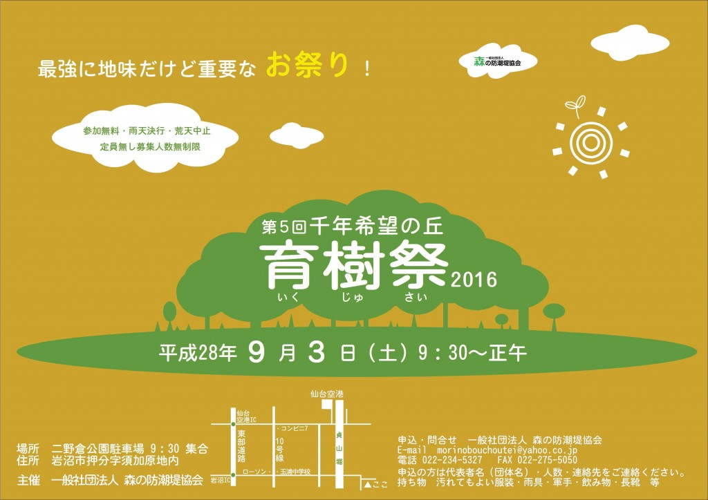 H28.9.3育樹祭